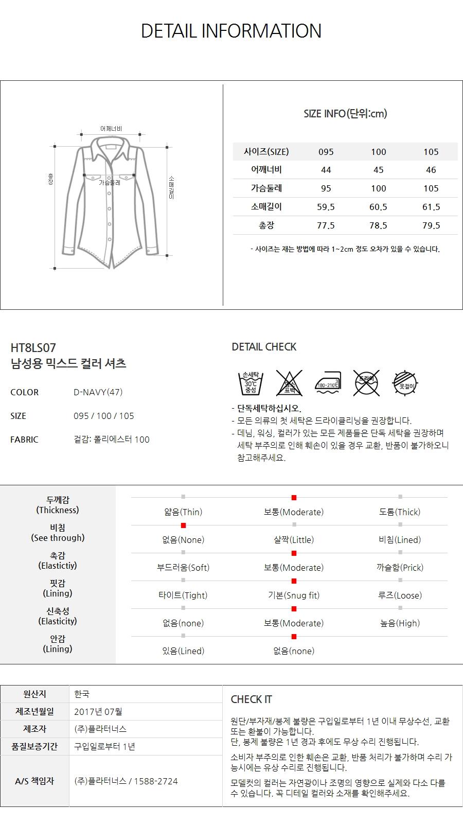 애드호크(ADHOC) 믹스드 컬러 셔츠